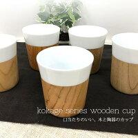 木製コップ
