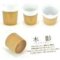コップフリーカップ木影160ccグラスタンブラー木製陶器手作りかわいい北欧キッチンナチュラルキッチン用品おしゃれ贈答品プレゼント新築祝い誕生日内祝結婚【RCP】