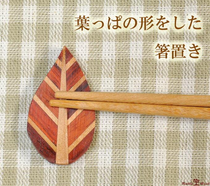 【送料無料】箸置き お箸置き カトラリーレスト 木製 おしゃれ 和食器 カトラリー かわいい シンプル はしおき 箸おき カフェ ナチュラル【RCP】 05P03Dec16