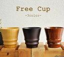 フリーカップ 木製 コップ キッチン用品 食器 調理器具 水割り 焼酎 お湯割り おしゃれ 大人 アイスコーヒー 贈答品 …