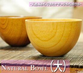 マルチボウル 木製 汁椀 吸い物椀 子供 茶碗 漆器 茶碗汁椀 かわいい 木製お椀 漆器お椀