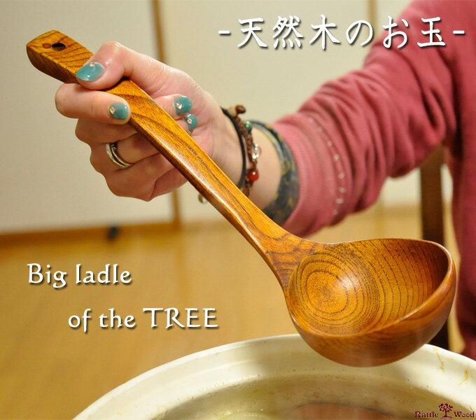 上質な天然木のお玉 おたま 木製 キッチン お玉鍋 ナチュラル レードル エスニック アジアン 調理器具【RCP】 05P03Dec16