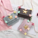 ボンボン ポシェット ≪全3色≫ 子供用 キッズ ガールズ 女の子 ショルダー ミニポーチ 斜めがけ プレゼント かわいい…