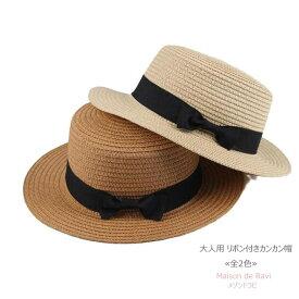 【オリジナル商品】リボン付きカンカン帽 大人用《全2色》麦わら帽子 ペーパー帽子 夏 レディース ハット 帽子 おでかけ おしゃれ プチプラ