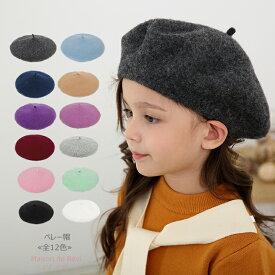 fc453aac1a504 ベレー帽 ウール ≪全11色≫ キッズ 女の子 男の子 子供 帽子 シンプル 無地 秋冬