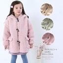 シープボアもこもこコート≪全3色≫ ロング丈 アウター ふわふわ 暖かい 長袖 厚手 子供服 子ども服 女の子 カジュア…