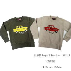 子供服 男の子 日本製 トレーナー 車 ロゴ ≪全2色≫ 110cm 120cm 130cm 女の子 秋 冬 長袖 綿100% トップス 子供 子ども こども スウェット おしゃれ プチプラ