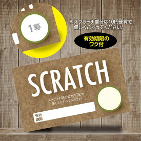 スクラッチカード(茶 有効期限 100枚 1等 2等 3等 4等 5等 はずれ)