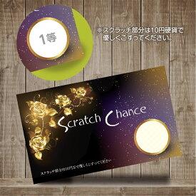 スクラッチカード(ゴールド バラ 100枚 1等 2等 3等 4等 5等 はずれ)