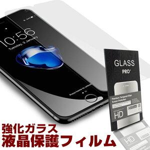 スマホ ガラスフィルム Android One SHARP 507SH アンドロイド ワン 専用 ガラス 保護フィルム 強化ガラス 液晶保護 飛散防止 指紋防止 硬度9H 高光沢 クリア 送料無料 翌日出荷