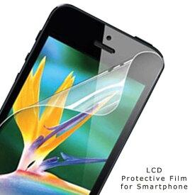 DIGNO LG Disney STREAM isai ディグノ ディズニー ストリーム 全機種対応【即納】液晶保護フィルム WX10K KYL22 KYL21 F-03F SH-05F LGL24 LGL22 GL07S 302HW G01 HTL23 ZenFone5 A03 Nexus6 MIYABI FTJ152 KATANA02 FTJ152F スマホケース 携帯 next-film-006 acc