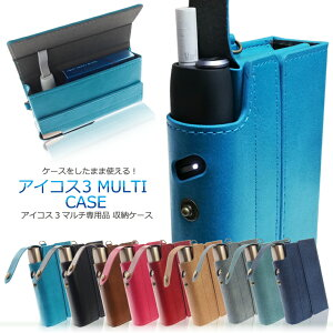 IQOS3 MULTI アイコス3マルチ 専用品 レザー デニム ケース シガレットケース カバー 耐衝撃 保護 大人