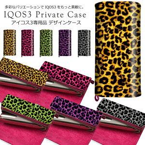 IQOS3 アイコス3 専用品 レザー ケース シガレットケース カバー 耐衝撃 保護 デザイン おしゃれ かわいい 大人 ヒョウ柄 レオパード