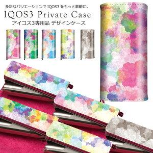 IQOS3 アイコス3 専用品 レザー ケース シガレットケース カバー 耐衝撃 保護 デザイン おしゃれ かわいい 大人 水彩