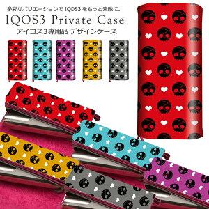 IQOS3 アイコス3 専用品 レザー ケース シガレットケース カバー 耐衝撃 保護 デザイン おしゃれ かわいい 大人 ドクロ スカル ハート