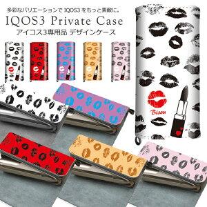 IQOS3 アイコス3 専用品 レザー ケース シガレットケース カバー 耐衝撃 保護 デザイン おしゃれ かわいい 大人 リップ 唇 コスメ キス kiss