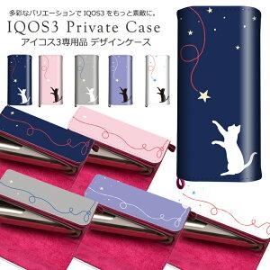 IQOS3 アイコス3 専用品 レザー ケース シガレットケース カバー 耐衝撃 保護 デザイン おしゃれ かわいい 大人 猫 ねこ ペット