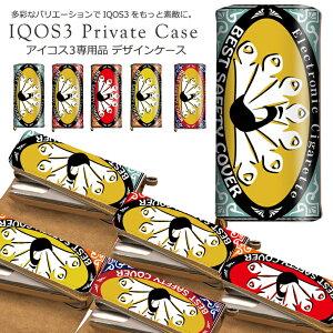 IQOS3 アイコス3 専用品 レザー ケース シガレットケース カバー 耐衝撃 保護 デザイン おしゃれ かわいい 大人 マッチ箱 ユニーク
