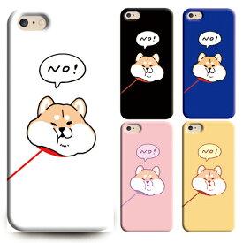 iPhoneX XS XSMax XR iPhone8 iPhone8Plus iPhone7 so-01k so-02k f-01k sh-01k Galaxy S8 so-03j xz1 対応機種多数 スマホケース ハードケース イヌ 犬 ペット アニマル 柴犬