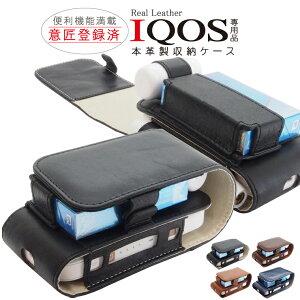IQOS専用品 アイコス 本革 ケース 本革レザー ポーチ 電子タバコ アイコスケース リアルレザー シガレットケース