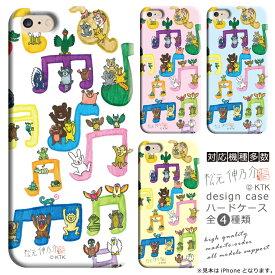 松元 伸乃介 デザイン イラスト iPhoneX XS XSMax XR iPhone8 iPhone8Plus iPhone7 so-01k so-02k f-01k sh-01k Galaxy S8 so-03j xz1 対応機種多数 スマホケース ハードケース 動物 アニマル ペット
