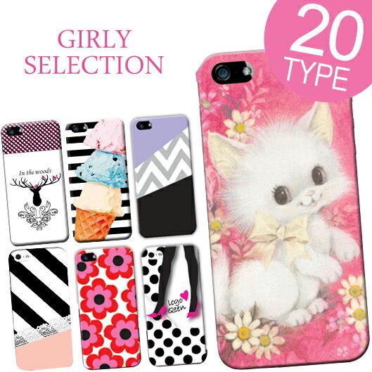 スマホケース スマホカバー 全機種対応 かわいい iphone6s iphone6sPLUS iphone7 iphone7PLUS