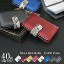 カードケース 名刺入れ メンズ 紳士 本革 本皮 パイソン シンプル ポイントカード クレジットカード かっこいい コンパクト カードホルダー カード入れ 大容量 ギフト プレゼント 人気 送料無料 半額 50%OFF ペア 夫婦 カップル