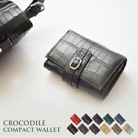 クロコダイル ワニ革 三つ折 財布 レディース 本革 小さい コンパクト グリーン 青 金運 風水 送料無料 ギフト 返品無料