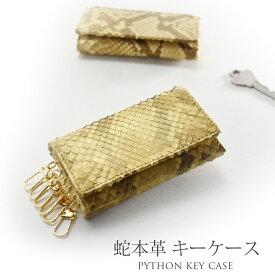 キーケース 金色 ゴールド 鍵 蛇 パイソン 本革 開運 金運 風水 送料 ギフト 無料 メンズ レディース
