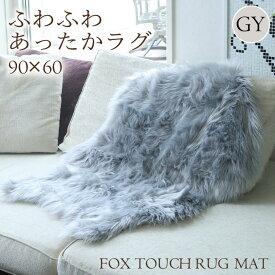 ラグ 洗える ムートンラグ フェイクムートンラグ フェイクファー ファーラグ ふわふわ 90×60cm おしゃれ ラグマット マット フォックスタッチ 絨毯 カーペット エコ グレー