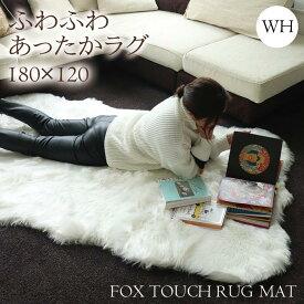 ラグ 洗える ムートンラグ フェイクムートンラグ フェイクファー ファーラグ ふわふわ 180×120cm おしゃれ ラグマット マット フォックスタッチ 絨毯 カーペット エコ ホワイト