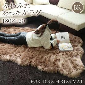 ラグ 洗える ムートンラグ フェイクムートンラグ フェイクファー ファーラグ ふわふわ 180×120cm おしゃれ ラグマット マット フォックスタッチ 絨毯 カーペット エコ ブラウン おうち時間 お家時間 模様替え