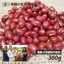 自然農法・小豆 300g 北海道十勝産 有機JAS認証 農薬・化学肥料不使用