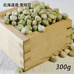 北海道産 青豌豆 300g 国産 青えんどう えんどう豆 エンドウ ギフト 健康食品 煮豆 甘煮 甘納豆 うぐいす餡 煎り豆 グリンピース 豆苗 ヘルシー