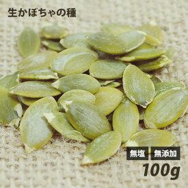 パンプキンシード(生・かぼちゃの種) 100g 無塩 無添加 ローフード 酵素 ダイエット