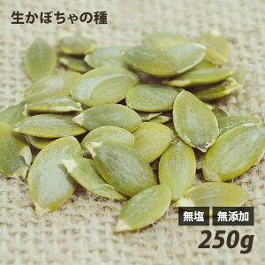 パンプキンシード(生・かぼちゃの種) 250g 無塩 無添加 ローフード 酵素 ダイエット