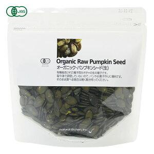 有機JAS認証 オーガニック・パンプキンシード(生・かぼちゃの種) 180g 無塩 無添加 ローフード 酵素 ダイエット
