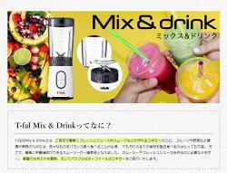 T-falMix&DrinkBL1301JP(ホワイト)ティファールミックス&ドリンクミキサーブレンダーコンパクトサイズ《お買物合計税別10,000円(税込10,800円)以上で送料無料!》