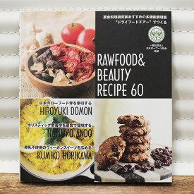 【単品購入】RAWFOOD&BEAUTY RECIPE60(ローフード&ビューティーレシピ60) メール便送料無料