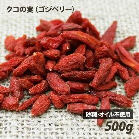 無添加クコの実(ゴジベリー) 500g 無漂白 砂糖不使用 ローフード スーパーフード 酵素 ドライフルーツ