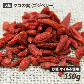 大粒・無添加クコの実(ゴジベリー) 150g 無漂白 砂糖不使用 ローフード スーパーフード 酵素 ドライフルーツ