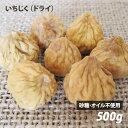 無添加いちじく(小粒・ドライタイプ) 500g イラン産 農薬不使用 砂糖不使用 天日干し ローフード 酵素 ドライフルーツ