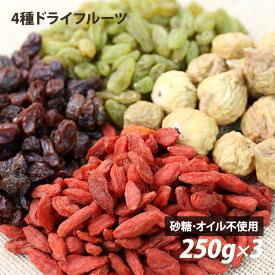 【送料無料】4種類のミックスドライフルーツ 250g×3個セット 有機レーズン・グリーンレーズン・クコの実・いちじく 砂糖不使用 オイル不使用 無添加 ローフード 酵素 ダイエット