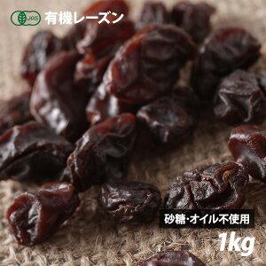 オーガニック・レーズン(干しぶどう) 1kg 有機JAS認証 オイル不使用 砂糖不使用 ローフード 酵素 ドライフルーツ