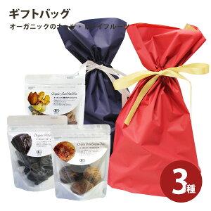 【送料無料】ギフトバッグ*3点選べるオーガニックナッツ&ドライフルーツセット プチギフト プレゼント 贈り物