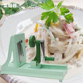 菜麺器(回転式スライサー) ベジヌードルカッター ペジパスタ ベンリナー