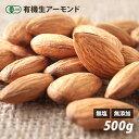 オーガニック・アーモンド(生) 500g 有機JAS認証 無塩 無油 無添加 ローフード 酵素 ダイエット ナッツ