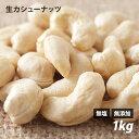 カシューナッツ(生) 1kg 無塩 無油 無添加 ローフード 酵素 ダイエット ナッツ