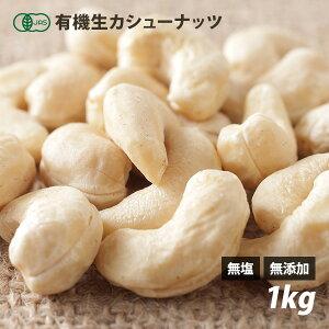 オーガニック インド産・カシューナッツ(生) 1kg 有機JAS認証 無塩 無油 無添加 ローフード 酵素 ダイエット ナッツ