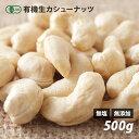 オーガニック インド産・カシューナッツ(生) 500g 有機JAS認証 無塩 無油 無添加 ローフード 酵素 ダイエット ナッ…